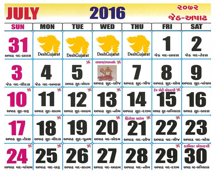 July 2016 Calendar Template Word July Calendar Printable - monthly planner template word