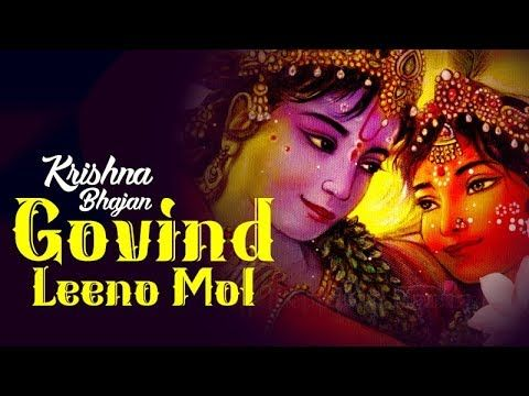 GOVIND LINO MOL || VERY BEAUTIFUL SONG - POPULAR KRISHNA BHAJAN - MEERA ...