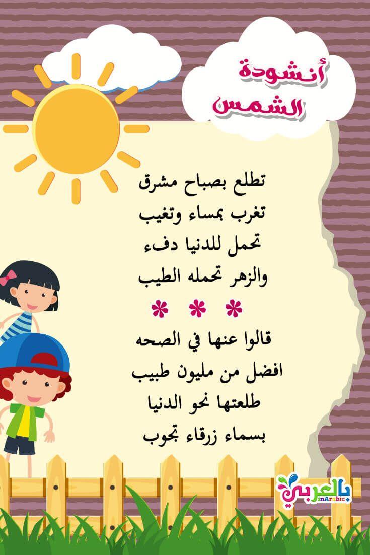انشودة عن فصل الصيف مكتوبة اناشيد لاطفال الروضة مكتوبة بالعربي نتعلم Words Word Search Puzzle Word Search