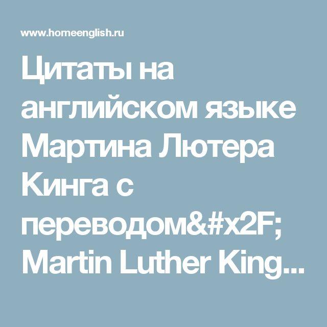Цитаты на английском языке Мартина Лютера Кинга с переводом/ Martin Luther King Jr. English quotes