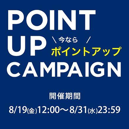 公式通販 スタイルクルーズポイントアップキャンペーン開催
