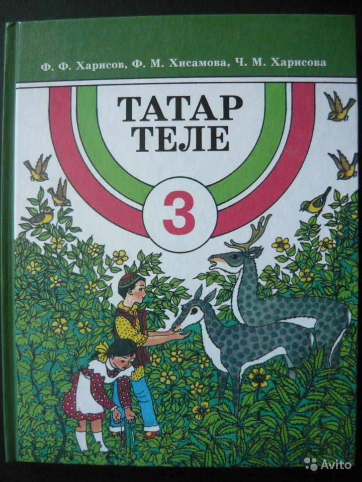 Хайдарова онлайн решебник 8 по татарскому языку класс