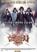 삼총사 2014 (The Three Musketeers, 2012)