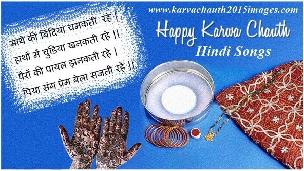 2015 Karva Chauth Songs Hindi Movie, Festival Bollywood Songs, MP3 Songs