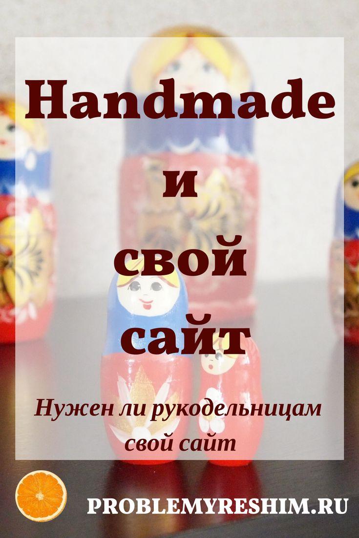 Так ли уж нужен сайт для рукодельного бизнеса: плюсы и минусы для handmade изделий и фото для их размещений. Читаем, думаем и делаем свои выводы. А дальше уже решаем: нужен сайт или нет :)#site #handmade #mescher410