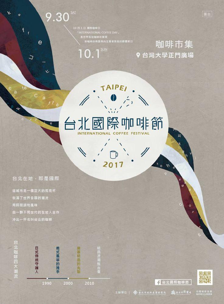 2017台北國際咖啡節來了! | Accupass 活動通