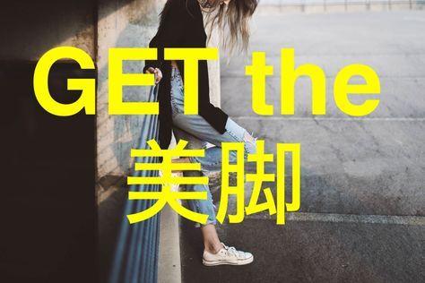 1週間で足が細くなる方法は?筋トレ運動、ストレッチや歩き方まで!   渋谷のパーソナルトレーニングジムととのえて、からだ。