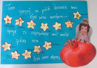 Η Νατα...Λίνα στο Νηπιαγωγείο: Χριστούγεννα