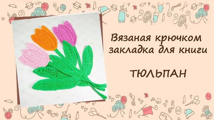"❂❂❂ Закладка для книги ""Тюльпан"" крючком ❂❂❂"