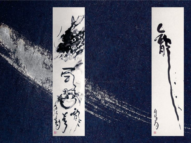 Masaaki-Hatsumi-Dojo-Art-Spread