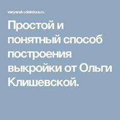 Простой и понятный способ построения выкройки от Ольги Клишевской.