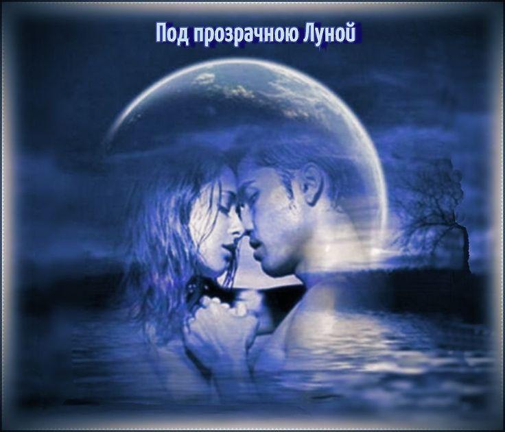 ПОД ПРОЗРАЧНОЮ ЛУНОЙ. Премьера песни — Созвездие Счастья