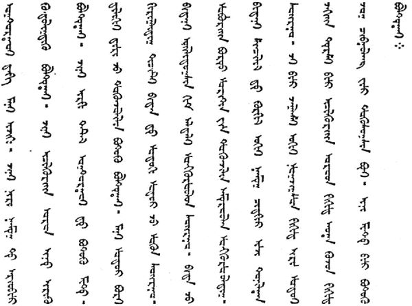 Sample Text In The Kalmyk Clear ScriptThis Is The LordS Prayer