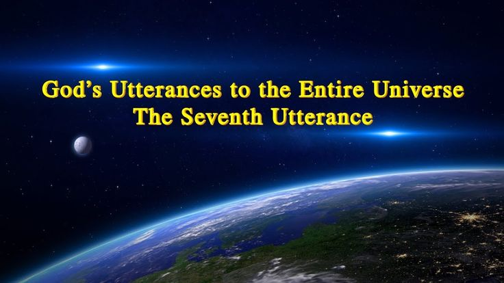 """Almighty God's Word """"God's Utterances to the Entire Universe (The Sevent..."""