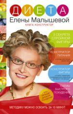 Малышева Е. «Диета Елены Малышевой.Книга-конструктор+подарок»