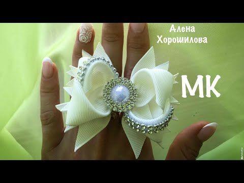 Бантики 7см из репса лент МК Канзаши Алена Хорошилова tutorial ribbon bow kanzashi pap diy маленькие - YouTube