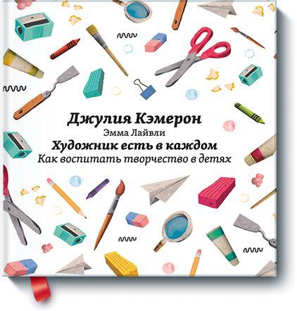 Книгу Художник есть в каждом можно купить в бумажном формате — 750 ք, электронном формате eBook (epub, pdf, mobi) — 349 ք.