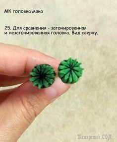 Небольшой МК по изготовлению головки мака из фоамирана.