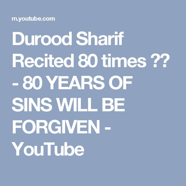 Durood Sharif Recited 80 times ᴴᴰ  - 80 YEARS OF SINS WILL BE FORGIVEN - YouTube