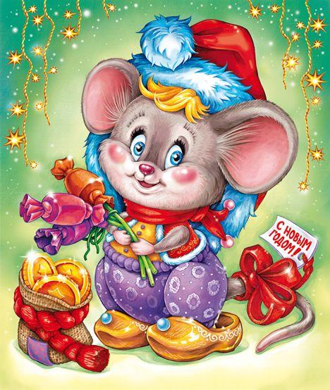 Плакаты и поздравления на год мыши