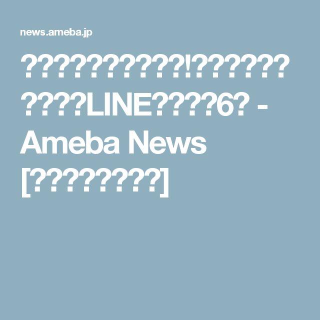 ひとりグループを作成!? 知ってると便利なLINEの裏ワザ6選 - Ameba News [アメーバニュース]