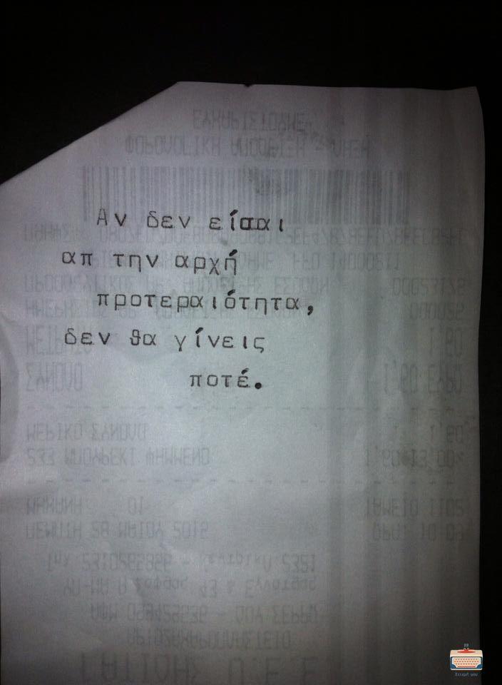 Found on http://stigmimou.gr