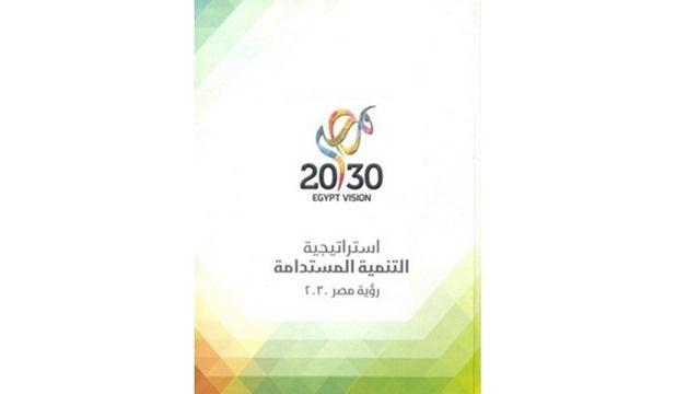 رؤية قطر 2030 بحث Google