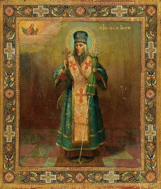 ревуны иоасаф епископ белгородский фото повидали ней