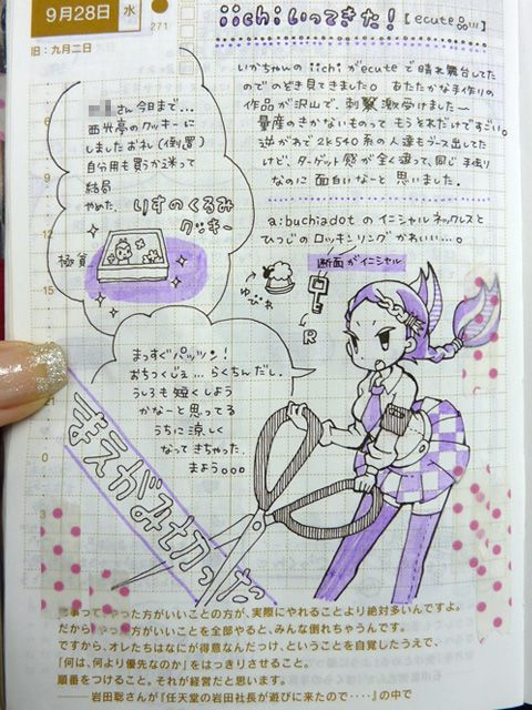 daily page:: girl   sabao nikki #layout #Journal #hobonichi