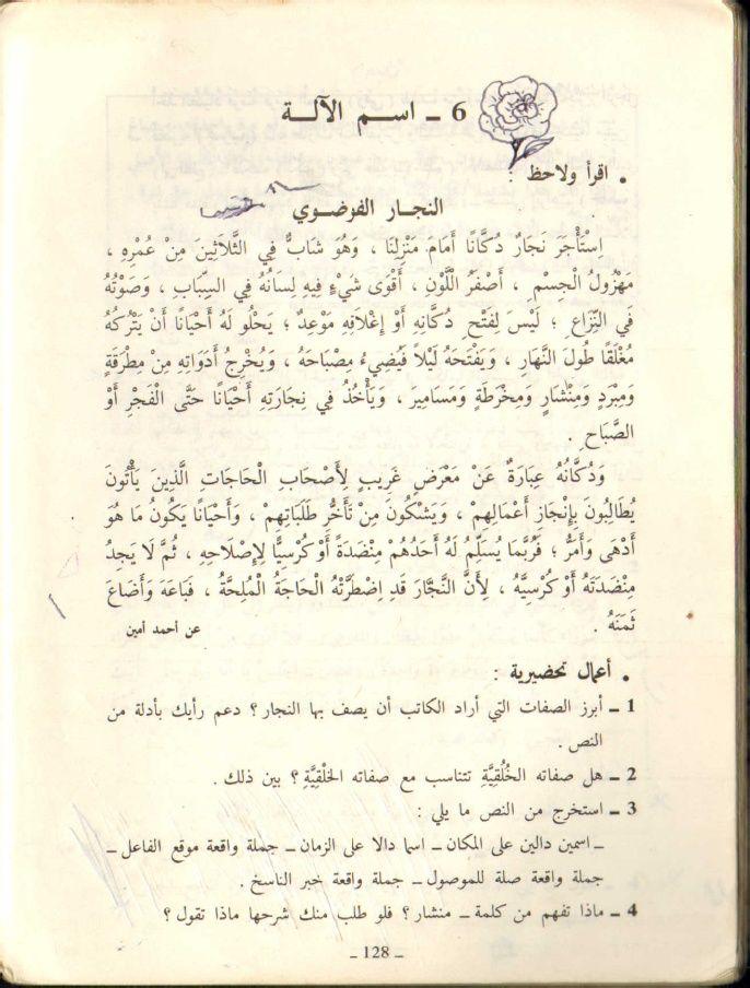 كتاب القواعد للسنة التاسعة أساسي البرنامج الجزائري القديم Learn Arabic Language Learning Time Learning Arabic