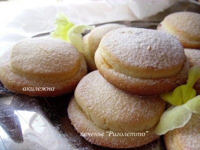Кулинарные рецепты от Лики: Печенье «Риголетто»