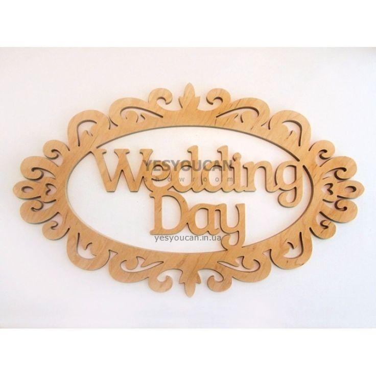 Рамка Wedding Day. Украина. Купить, заказать в интернет магазине http://yesyoucan.in.ua