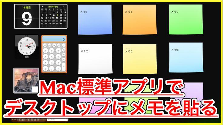 【Mac】デスクトップに付箋を貼るDashboardの使い方 | クリアメモリ