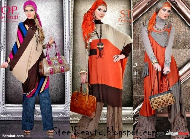 Islamic Fashion 2013 | What Is New In Muslim Islamic Hijab Fashion Trends 2013-Attractive ...