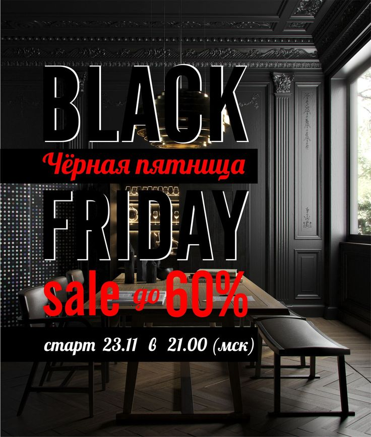 """Три дня нереальных распродаж в салонах """"Джем"""" Старт 23-11 в 21.00 на сайте www.djemdecor.ru  #Черная пятница #распродажи #sale #фасадныйдекор #лепнина #фотообои"""