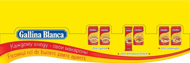 GB_ShelfToker_makaroni_rus_odn.jpg (1276×425)