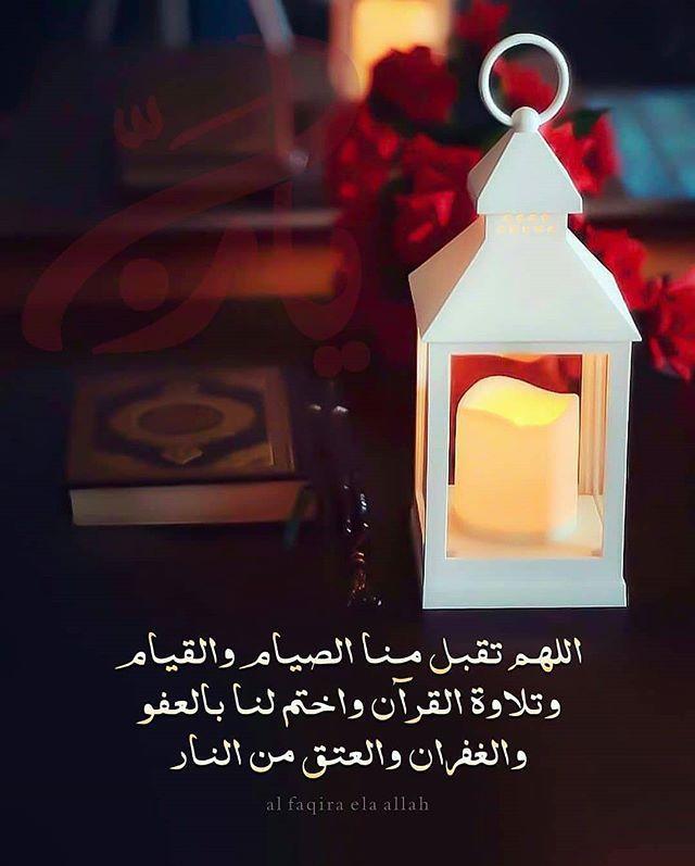Joorrry156 اللهم تقبل منا الصيام والقيام وتلاوة القرآن واختم لنا بالعفو والغفران والعتق من النار أنشر هذه الصور في حس Candle Sconces Wall Lights Ramadan