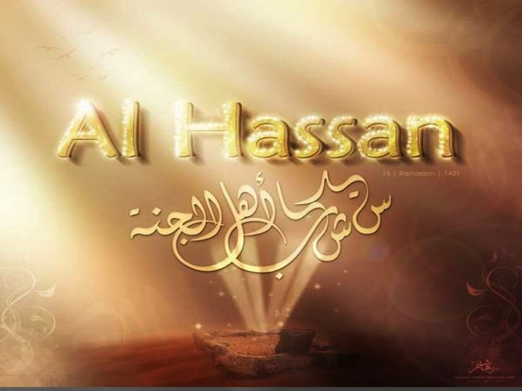 Do you know the story of the Prophet'sﷺ  grandson, Al Hassan ibn Ali? He was a peacemaker and an honorable man.