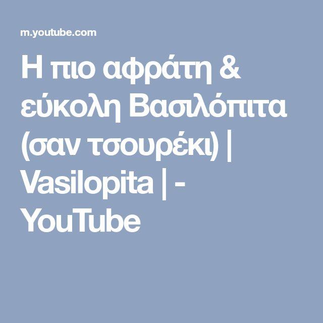 Η πιο αφράτη & εύκολη Βασιλόπιτα (σαν τσουρέκι) | Vasilopita | - YouTube