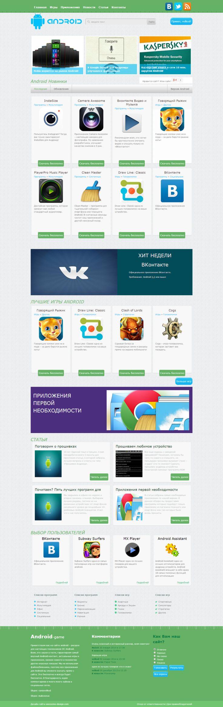 Простой красивый android шаблон для DLE #templates #website #шаблон #сайт