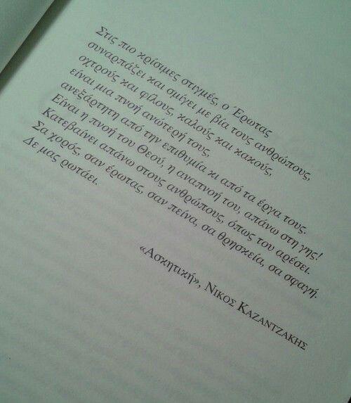 Ν.Καζαντζάκης..