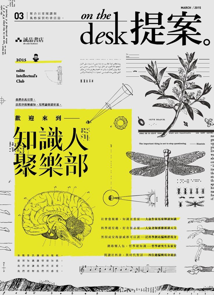#ClippedOnIssuu from 提案in Mar.『歡迎來到-知識人聚樂部』