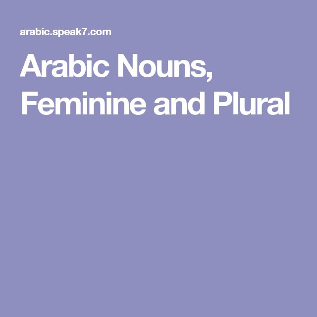Arabic Nouns, Feminine and Plural