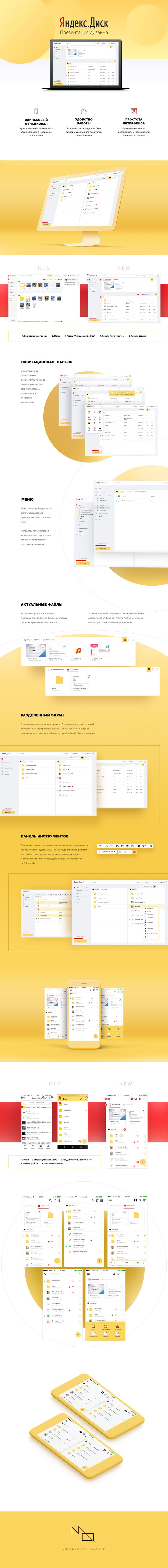 "Check out this @Behance project: ""Yandex Disk Redesign"" https://www.behance.net/gallery/57615953/Yandex-Disk-Redesign"