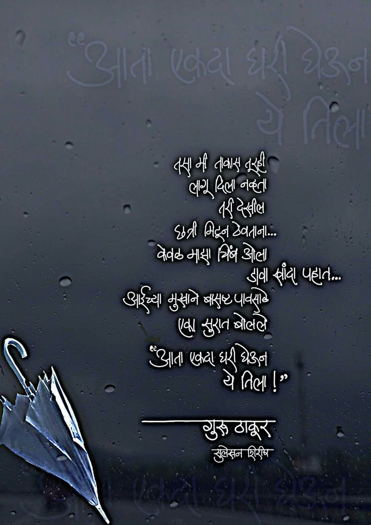 Pin by Sayali Patil on Kavita Marathi poems, Poems