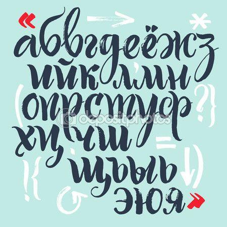 Российский каллиграфический алфавит — стоковая иллюстрация #64080721