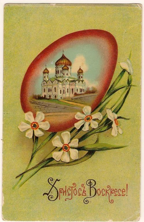 Старинные открытки христос воскрес