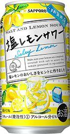 サッポロ 塩レモンサワー | サッポロビール