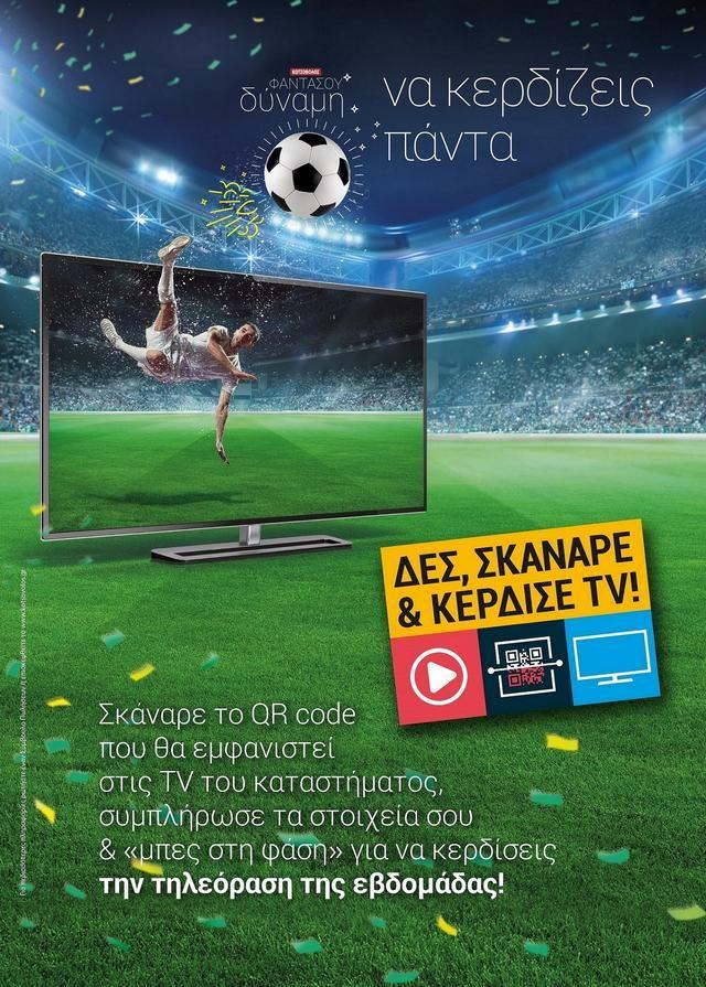 Η Κωτσόβολος γιορτάζει το Euro 2016 προσφέροντας μοναδικές ευκαιρίες