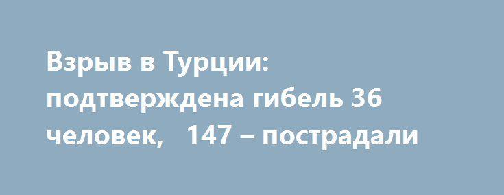 Взрыв в Турции: подтверждена гибель 36 человек,  147 – пострадали http://dneprcity.net/ukraine/vzryv-v-turcii-podtverzhdena-gibel-36-chelovek-147-postradali/  В результате атаки, совершенной тремя смертниками в аэропорту Стамбула имени Ататюрка, погибли 36 человек, 147 получили ранения. Об этом сообщил премьер-министр Турции Бинали Йылдырым, передает Украинская правда со ссылкой на